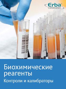 Slide_ProductsBiochemistryErbaMannheim_Contr-Calib