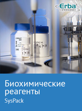 Slide_ProductsBiochemistryErbaMannheim_Erba-SysPack