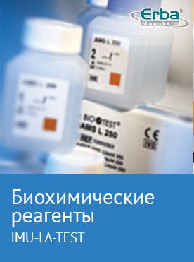 Slide_ProductsBiochemistryErbaMannheim_IMU-LA-TEST