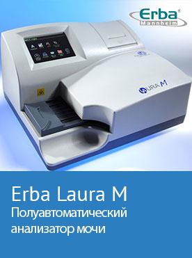 Slide_ProductsUrineErbaMannheim_Erba-Laura-M