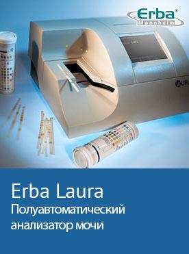 Slide_ProductsUrineErbaMannheim_Erba-Laura